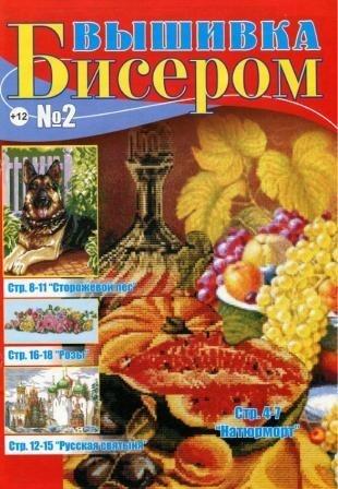 Журнал вышивка бисером №2 2015