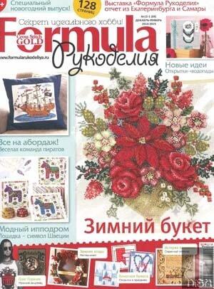 Журнал формула рукоделия вышивка