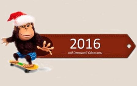 Огненная обезьяна - Символ 2016 год