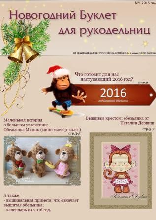 Новогодний буклет для рукодельниц №1 2015 год